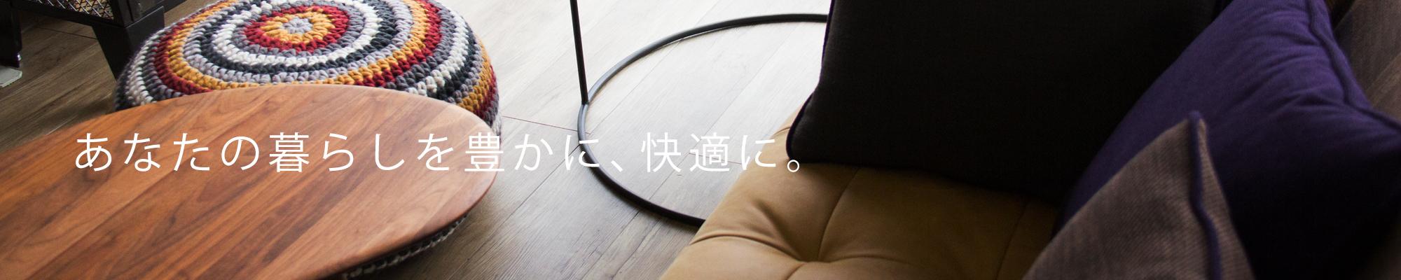 あなたの暮らしを豊かに快適に