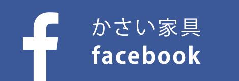 かさい家具 フェイスブック facebook