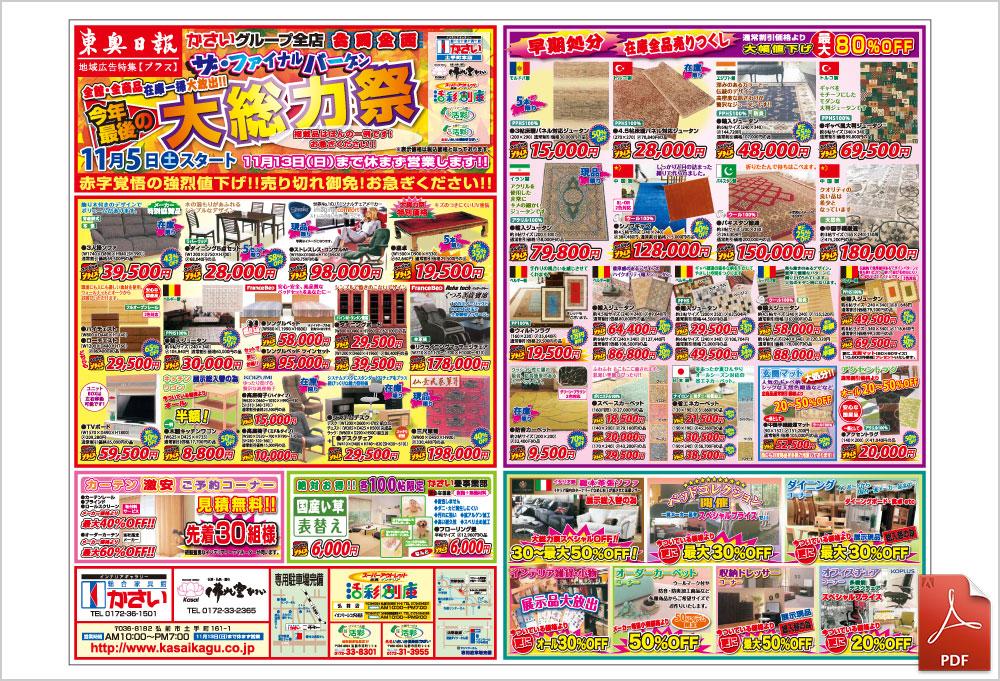今年最後の大総力祭 ザ・ファイナルバーゲン開催!!