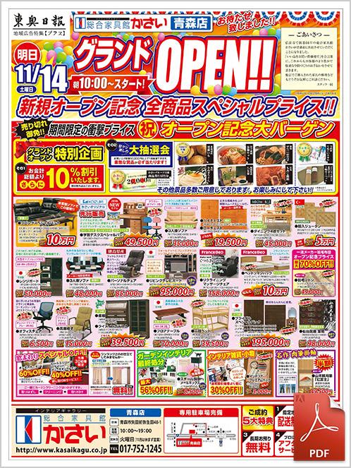 青森店新規オープン記念セール
