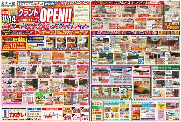 青森店 オープン記念セール開催!