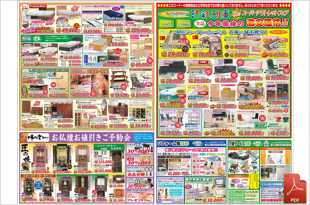 総合家具館かさい弘前店 秋家具祭第2弾