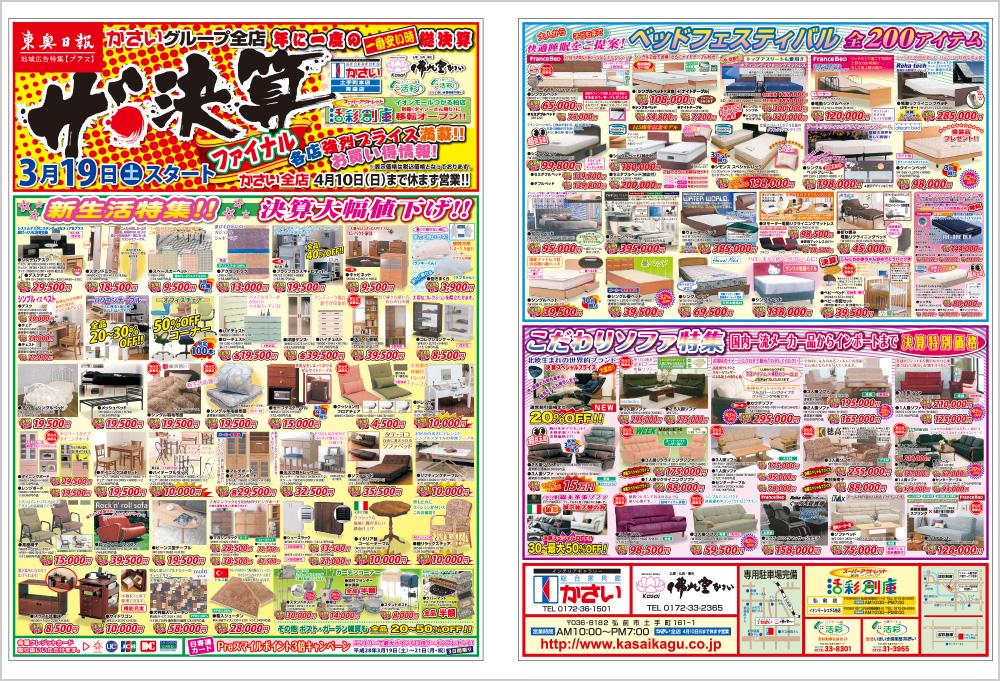 かさいグル-プ ザ・決算ファイナル開催!