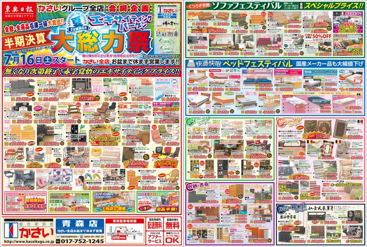 【総合家具館かさい青森店】半期決算 大総力祭開催!!