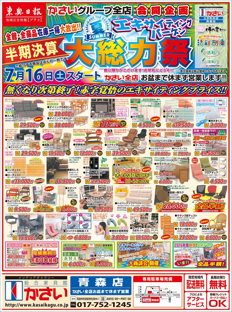 【総合家具館かさい青森店】夏のエキサイティングバーゲン開催!!