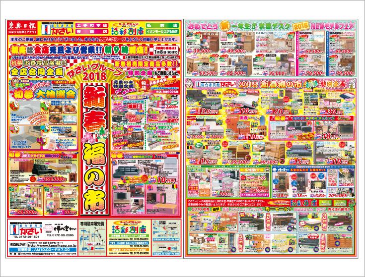 2018年の初売り「新春 福の市」