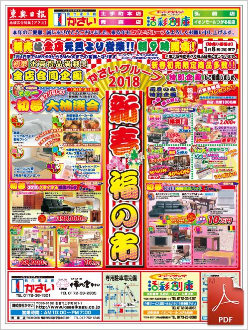 2018年の初売り「新春 福の市」 チラシ表面