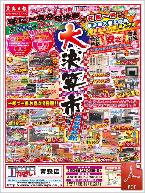かさい家具「ザ・決算セール!」 in青森産業会館 2018年2月24日~25日