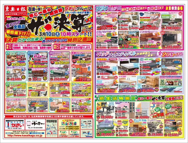 かさい家具『3店合同 年に一度のザ・決算セール』開催!!