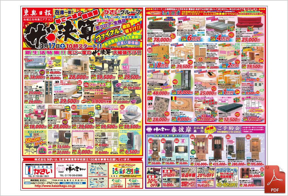 かさいグループ「ザ・決算ファイナル開催!」2018年3月16日