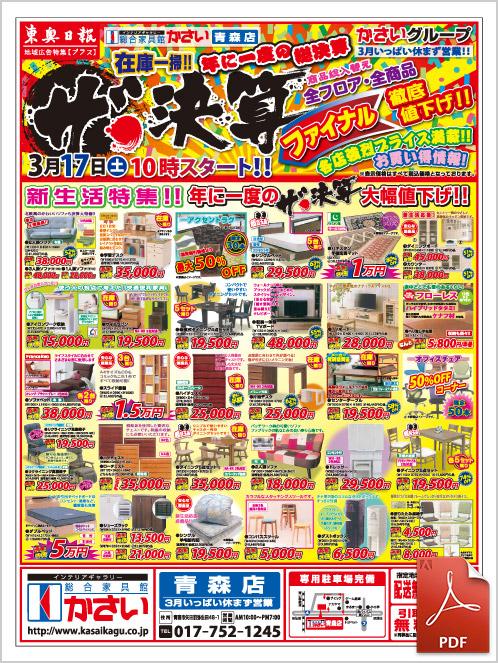 総合家具館かさい青森店「ザ・決算ファイナル開催!」2018年3月16日
