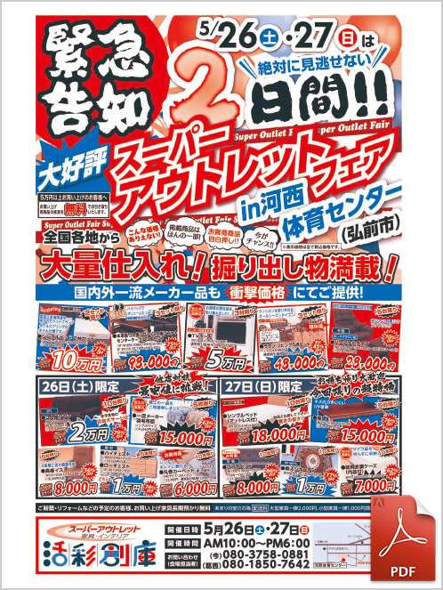 スーパーアウトレットフェアin弘前 開催!