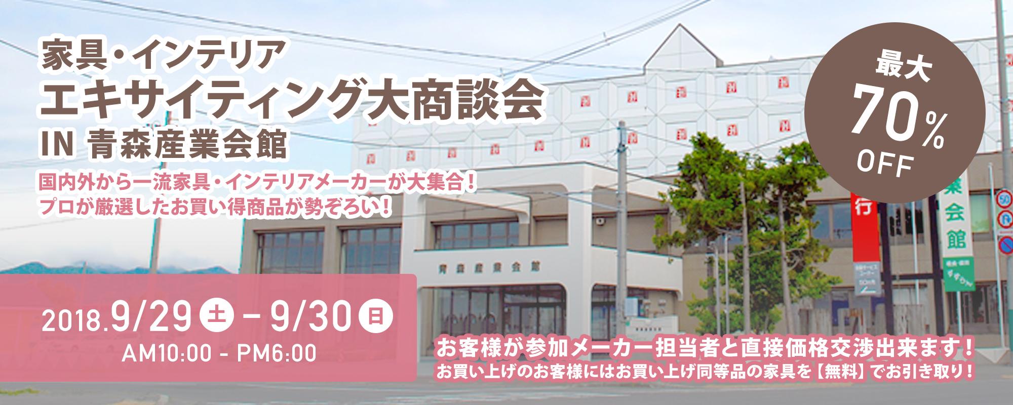 家具・インテリア エキサイティング大商談会 IN 青森産業会館