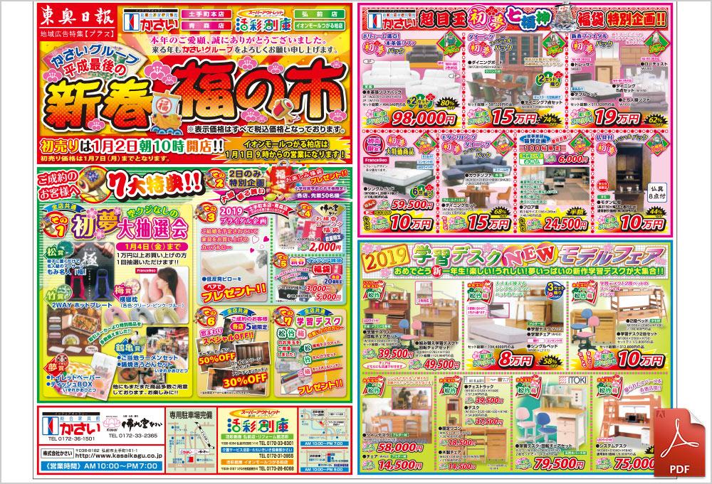 2019年の初売り「新春 福の市」 チラシ表面