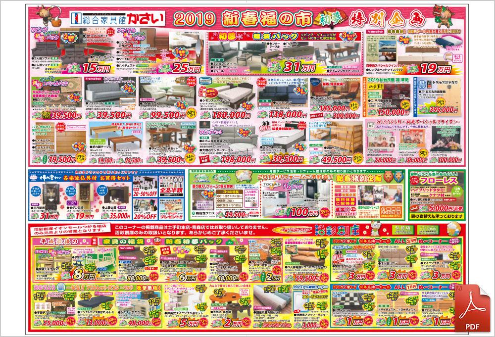 2019年の初売り「新春 福の市」 チラシ裏面