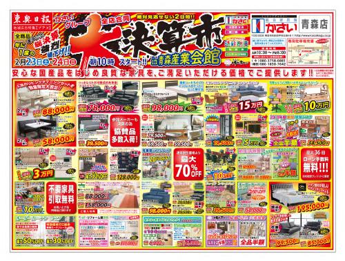 かさい家具「ザ・決算セール!」 in青森産業会館 2019年2月23日(土)~24日(日)