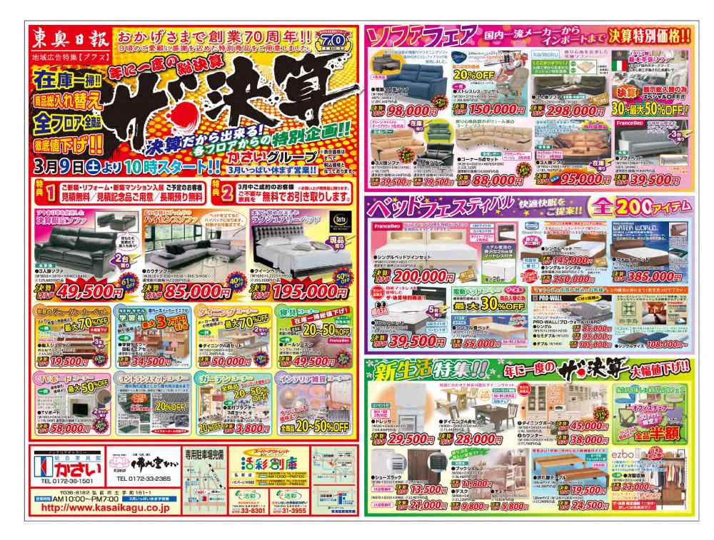 かさいグループ「3店合同 年に一度のザ・決算セール」開催!!