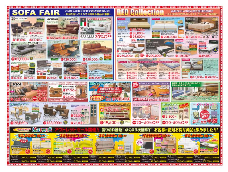 夏のエキサイティング大商談会in青森産業会館 開催!