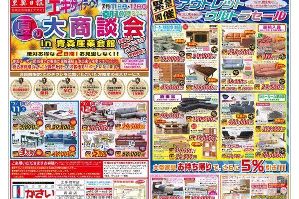 かさい家具「夏のエキサイティング大商談会」 in 青森産業会館 開催