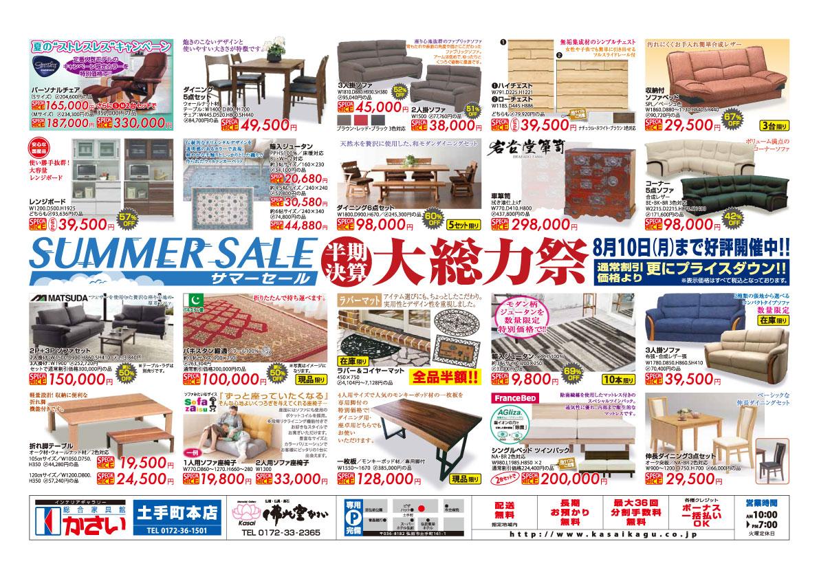 かさい家具「半期決算夏の大総力祭サマーセール」 チラシ表面