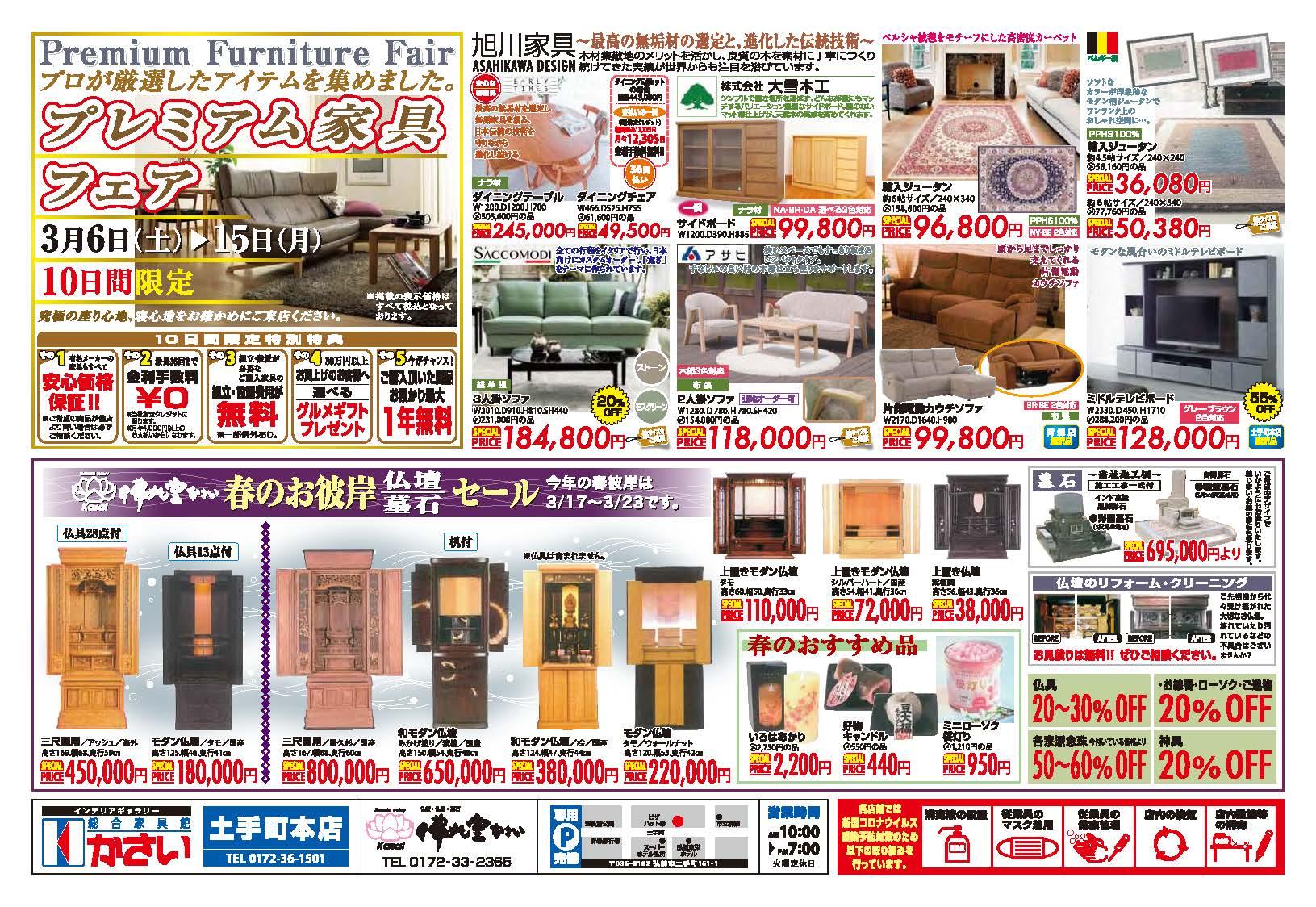 かさい家具 「プレミアム家具フェア」「春のお彼岸セール」 チラシ表面